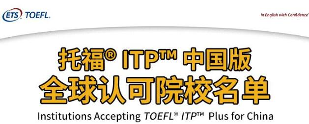 托福ITP中国版认可院校突破110所!新增8月15日、8月29日两场考位