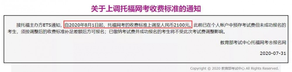 8月1日起,托福报名费正式涨为2100元,现在还有考位!速抢!